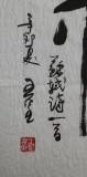 【已售】王呈六尺古诗词《横看成岭侧成峰》