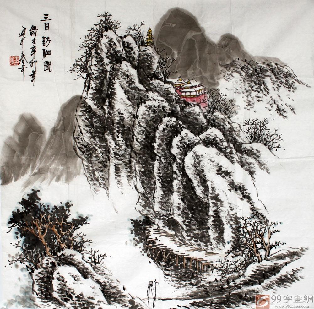 张春奇国画《三月访友图》 - 写意山水画 - 99字画网