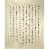 【已售】何绍武精品诗词行书