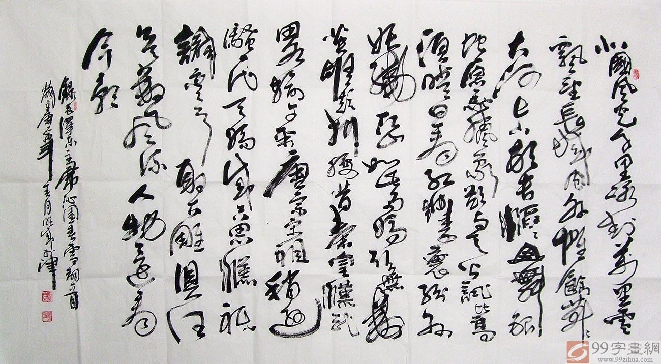 【已售】李明成六尺书法《沁园春·雪》图片