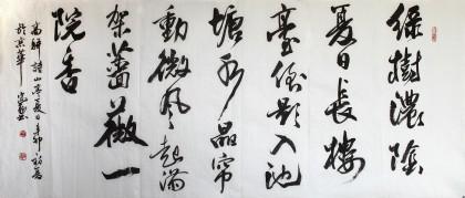 中国书协王守义《绿树浓荫夏日长》