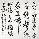 中书协会员王守义 四尺斗方古诗词《青山独归远》