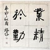 【已售】唐瑞臣三尺斗方励志《业精于勤》