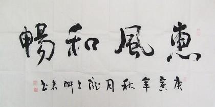 尹存恩四尺书法《惠风和畅》