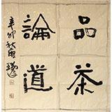 【已售】书法家唐瑞臣三尺斗方《品茶论道》