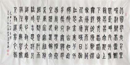 书协庾超然四尺篆书《沁园春.雪》-鉴别书法的依据