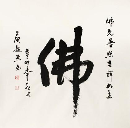佛字书法作品欣赏 佛字书法作品 佛字书法作品图片 图片专栏