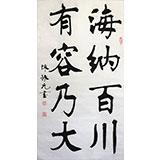 【已售】楷书名家陈振元《海纳百川 有容乃大》