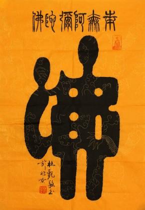 秋字创意文字设计