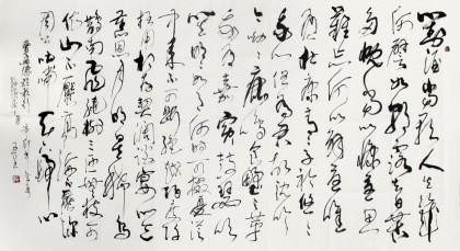 曹操诗词书法作品 草书 99字画网 -书法作品 草书