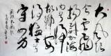 【已售】名家王呈四尺千古励志书法刘邦《大风歌》
