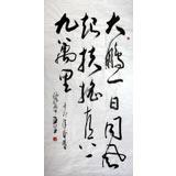 【已售】王呈四尺千古励志《大鹏一日同风起》