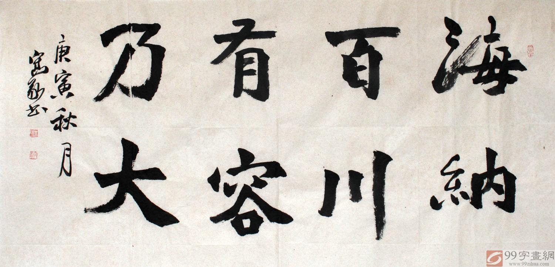 海纳百川书法作品 - 行书 - 99字画网