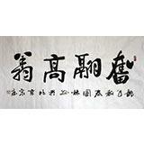 名家朱国林四尺励志书法《奋翔高飞》