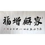 【已售】名家朱国林四尺书法《家和增福》