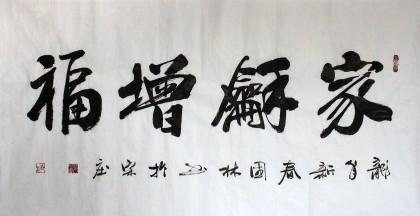 北京 北京市/名家朱国林四尺书法《家和增福》