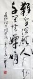 【已售】名家王呈六尺草书《明月几时有》