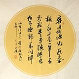 河北书协元朴四尺斗方《花飞莫遣随流水》(询价)