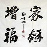 【已售】名家朱国林四尺斗方《家和增福》