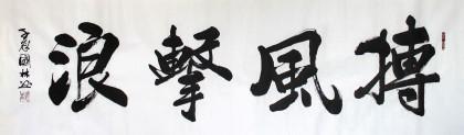 【已售】朱国林八尺励志办公室书法《博风掣浪》