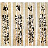 【已售】著名画家李明成四尺条屏《梅兰竹菊》