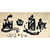 【已售】何绍春四尺书法《融通四海》(询价)