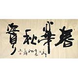 【已售】吉林书协何绍春《春华秋实》