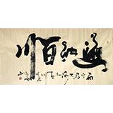 何绍春四尺书法《海纳百川》(询价)