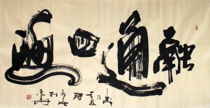 何绍春四尺书法《融通四海》-书法作品赏析 点笔遒劲 风格古朴图片