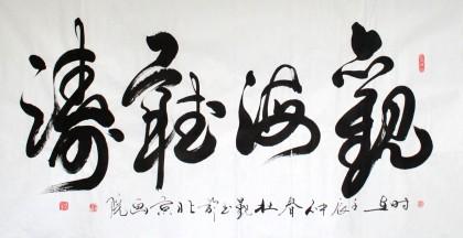 书法家杜觐《观海听涛》 - 行书 - 99字画网