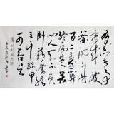 【已售】名家王呈六尺草书励志《有志者事竟成》