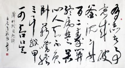名家王呈六尺草书励志《有志者事竟成》