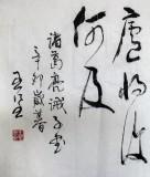 【已售】行草名家王呈八尺对开诸葛亮《诫子书》