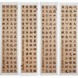北京书法名家朱国林四条屏《毛主席诗词》