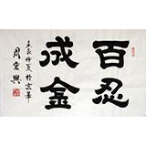 【已售】隶书名家周宏兴作品《百忍成金》(询价)