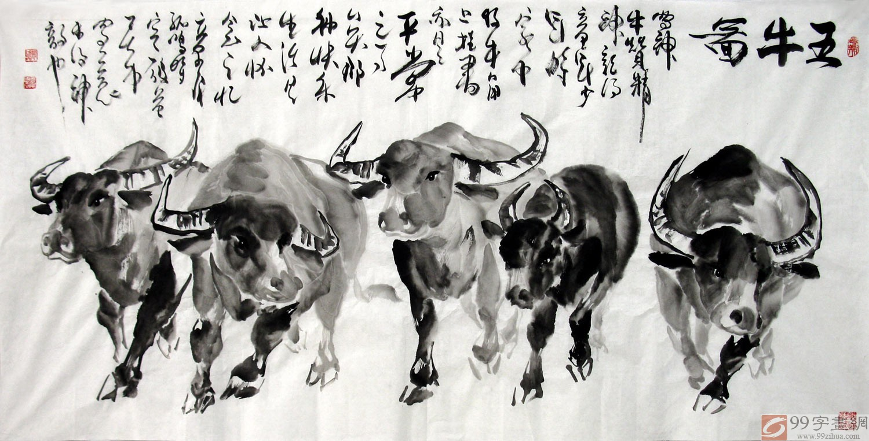 五牛图作品 - 动物画 - 99字画网