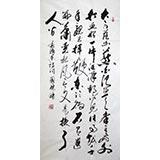 河北书协刘国栋四尺主席词《大雨落幽燕》(询价)