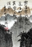 【已售】杜云祥四尺斗方山水