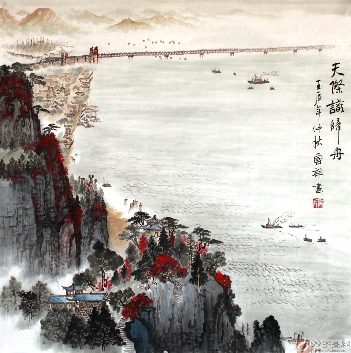 国画家亚明、魏紫熙二先生.擅长中国山水画.现为无锡市美术