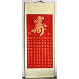 山西书协会员窦宝星四尺精裱《百寿图》