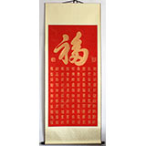 【已售】北京名家窦宝星四尺精裱《百福图》