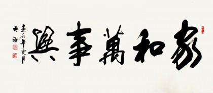 安徽书协吴浩四尺行书《家和万事兴》(询价)