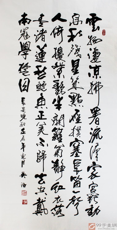 客厅挂的古诗词书法作品