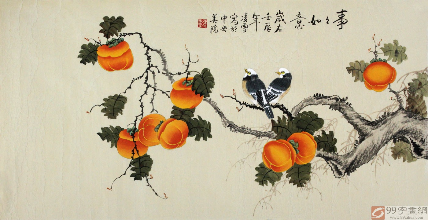 诗人刘禹锡《咏红柿子》写道:晓连星影出,晚带日光悬。本因遗采掇,翻自保天年。红柿于眼前,无限情趣生。赏柿,画柿,食柿,亦是金秋时节一大乐趣。 果实题材从宋代开始就已经产生,例如桃、荔枝等都是常见的题材。不过这一时期的果实类题材还不算是受重视的题材。由宋入元,再历经明清,果实类的题材得到不断的发展。特别是到了近现代,各方面都变得世俗化,对这种口腹之欲的表现越来越受到欢迎,如虚谷、赵之谦、吴昌硕等海派艺术家以及于非闇、齐白石等人都画了许多果实图。于非闇的《丹柿图》、齐白石的《事事如意》、《柿酒图》等都是十分典
