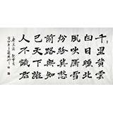 朱国林四尺书法作品《别董大》