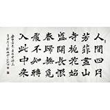 朱国林四尺书法作品《大林寺桃花》