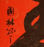 【已售】朱国林四尺祝寿行书《寿》