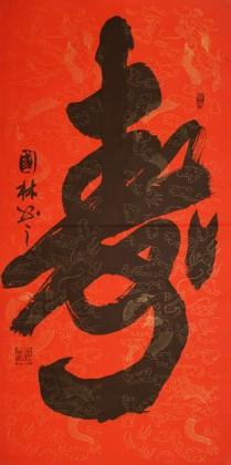 朱国林四尺祝寿行书《寿》