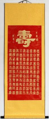碧涛手书三尺精裱《百寿图》