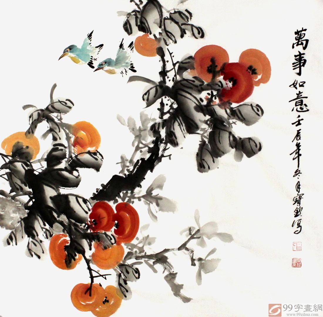 写意国画柿子 - 柿柿如意 - 99字画网